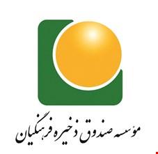 صندوق ذخیره فرهنگیان به قانون منع به کارگیری بازنشستگان پشت کرد!/ حدود نیمی از اعضای هیات مدیره صندوق ذخیر فرهنگیان بازنشستهاند!