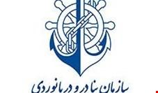 توضیحات مدیرکل سازمان بنادر و دریانوردی درباره خبر «نود اقتصادی»
