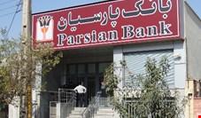بنگاهداری بانک پارسیان با ۲۷ شرکت و هلدینگ بزرگ اقتصادی!