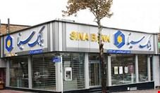 سود و درآمدهای بانک سینا  25 و 50 درصدی  رشد کرد