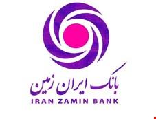 انتصاب اعضای جدید هیات عامل بانک ایران زمین