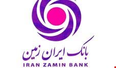 ساعات کاری شعب استانی بانک ایران زمین به جز ۴ استان به روال قبل بازگشت