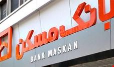تسهیلات غیرجاری بانک مسکن به ۱۹/۵ هزار میلیارد تومان رسید