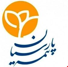 آماده باش بیمه پارسیان برای تعطیلات ایام نوروز