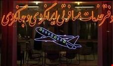 رتبه ۸۹ ایران در شاخص رقابتپذیری سفر و گردشگری ۲۰۱۹/ ایران ارزانترین مقصد گردشگری جهان است