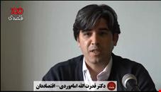 فیلم/(3)/ حذف 30 میلیون ایرانی از یارانه نقدی کار درستی است، اما معلوم نیست با چه مکانیزمی؟