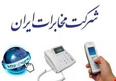 تمامی روستاهای بالای 20 خانواربه اینترنت پرسرعت مجهزمی  شوند