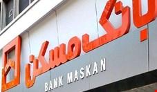 تسهیلات غیرجاری بانک مسکن به ۲۷هزار میلیارد تومان رسید/ ۷۹ درصد آن جزء تسهیلات مشکوکالوصول است