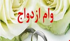 متقاضیان وام ازدواج، ناهماهنگیها را به بانک مرکزی اطلاع دهند