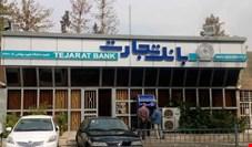 زیان انباشته بانک تجارت 13 هزار میلیارد تومان شد/ بدهیهای تجارت به 159 هزار میلیارد تومان رسید