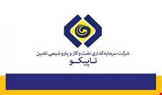 انتصابات دقیقه نودی هلدینگ تاپیکو در پتروشیمیها / چینش مهرهها در آستانه انتخاب وزیر