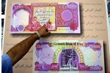 با دینار عراقی چه کنیم؟