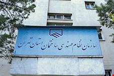 احتمال انحلال هیاتمدیره نظام مهندسی تهران/یک سوم دنبال ریاستاند