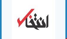 حکم مدیرعامل بانک ملی برای سردبیر سایت انتخاب