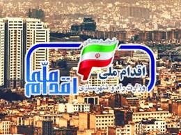 ثبتنام تهرانیها در طرح اقدام ملی مسکن از پایان آذر آغاز می شود