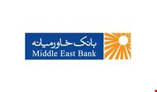 پاداش هیئتمدیره بانک خاورمیانه دو برابر شد