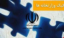 چهار پیامد نامطلوب داستان دنباله دار تفکیک وزارت صمت بر سرمایه انسانی وزارتخانه