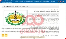 ادعای عجیب سایت وزارت اقتصاد درباره بانک توسعه اسلامی/ وقتی انتخاب براساس حروف الفبا به عنوان موفقیت در دیپلماسی به حساب میآید