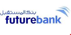 فیوچر بانک بحرین ۹/۱ میلیون دلار ارز ۴۲۰۰ تومانی دریافت کرده است