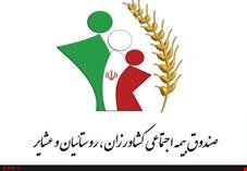 شیرکانی به صندوق بیمه اجتماعی، کشاورزان، روستائیان و عشایر رفت