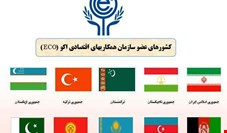 """ایران برای دور زدن تحریمها با """"اکو"""" مهربانتر باشد"""