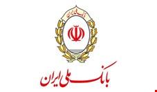 91 سال، پر افتخار/ پایان حساب های بی هویت در بانک ملی ایران