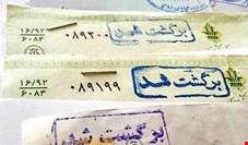 ۷۱۹ هزار فقره چک در بهمن ۹۸ برگشت خورد/ افزایش آمار چکهای برگشتی