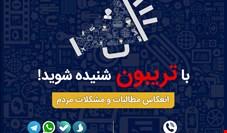 بیمه معلم مطالبات ما بازنشستگان مخابرات را نمیدهد!