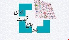 دیوان عدالت مصوبه ستاد اقتصادی دولت را متوقف کرد+سند