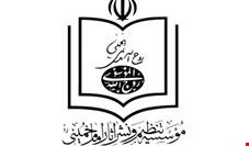 بودجه ۷۲ میلیارد تومانی موسسات تحت مدیریت حجتالاسلام سیدحسن خمینی در سال ۱۴۰۰