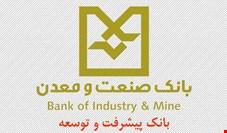 تسهیلات ۲۰ و ۳۰ ساله قرضالحسنه بانک صنعت و معدن برای اشباح!
