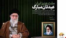 آیتالله خامنهای رهبر انقلاب اسلامی سال ۱۳۹۹ را سال «جهش تولید» نامگذاری کردند