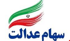 وضعیت سبد سهام عدالت در سوم آذر ماه