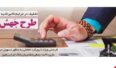 آغاز طرح بخشودگی و تعدیل نرخ سود تسهیلات (جهش) مشتریان بدهکار ایران زمین از ۱۶ مرداد