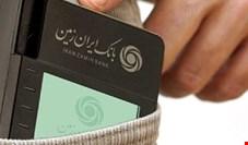 رونقبانکداری دیجیتالدر بانک ایران زمین