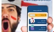 باشگاه مشتریان، ویژه دارندگان کارت هواداری پرسپولیس در اپلیکیشن گردشپی راهاندازی شد