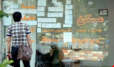 استانهای غرب کشور رکوردار افزایش اجاره مسکن