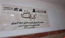 با حمایت گروه مالی گردشگری و بانک گردشگری انجام شد؛ ساخت و راه اندازی بزرگترین مجتمع توانمندسازی حرفه ای در کرمان