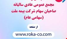 برگزاری مجمع عمومی عادی سالیانه بیمه ملت به صورت آنلاین