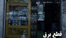 دورریز گسترده از یخچالهای خاموش اصناف/ روایتی از مغازههای تاریک