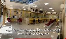 ارائه خدمات ۴ شعبه بانک گردشگری در تهران