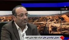 معرفی شرکت لولهسازی اهواز در شبکه ایران کالا