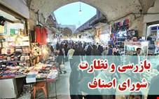 عضو هیأت رئیسه اتاق اصناف تهران:گزارش تخلفات را ظرف یک ساعت پاسخگو هستیم
