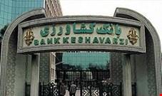2 عضو هیات مدیره بانک کشاورزی، غیرقانونی هیات مدیره شرکتهای زیرمجموعه بانک شدند!
