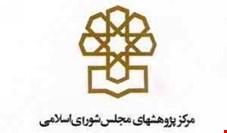 مرکز پژوهشهای مجلس در مورد تفکیک  وزارت صنعت معدن و تجارت به نتیجه نرسید