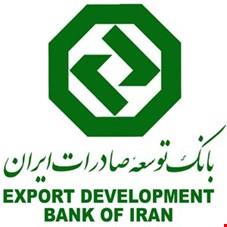 بانک توسعه صادرات مطالبات معوقش را کتمان کرد+ جدول
