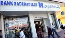شعب بینالملل بانک صادرات از فهرست تحریمها خارج شد
