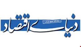 پشت پرده سرازیر شدن آگهیهای فولاد مبارکه اصفهان در روزنامه دنیای اقتصاد و زیرمجموعههای آن چیست؟